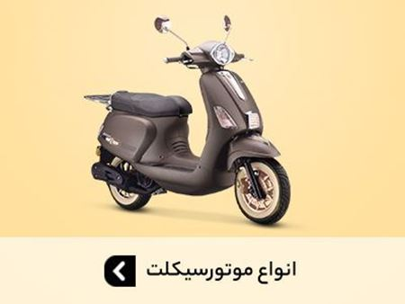 تصویر دسته بندی موتور سیکلت